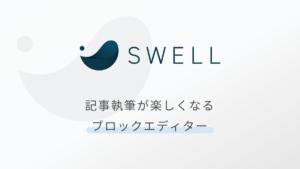 SWELLのブロックエディターは使い心地が最高!充実の機能を動画で紹介!