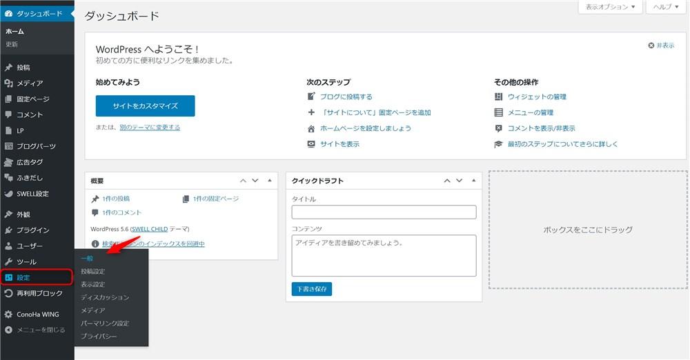 WordPress_一般設定