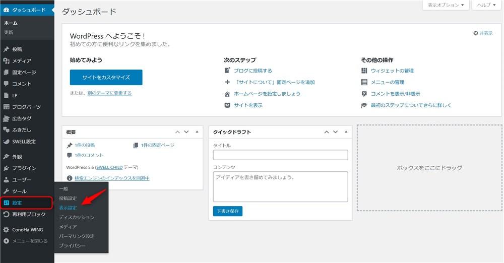 WordPress_表示設定