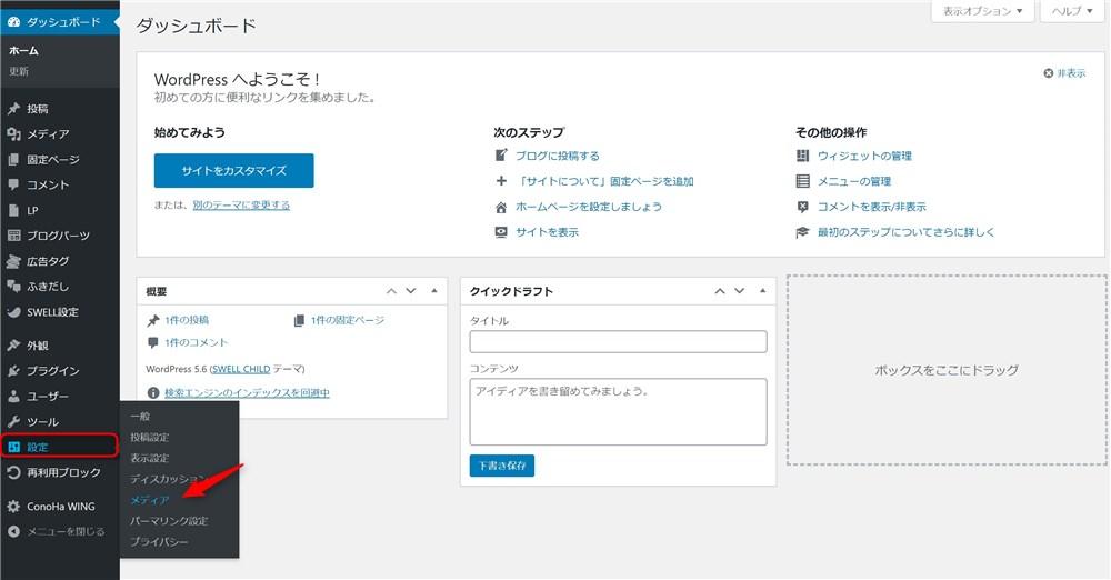 WordPress_メディア設定