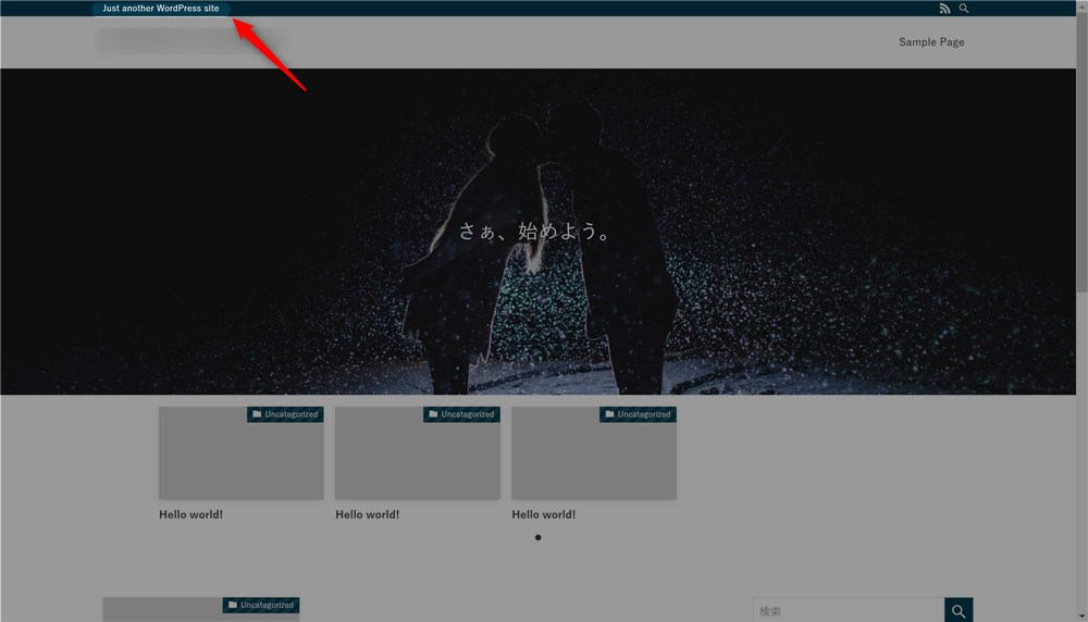 WordPressテーマ「SWELL」のキャッチコピー表示位置