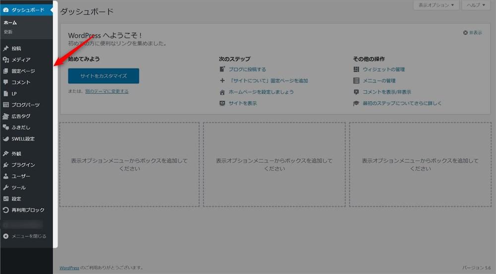 SWELLの管理画面