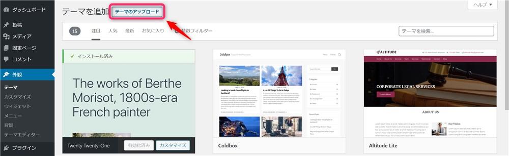 WordPressテーマの設定-3