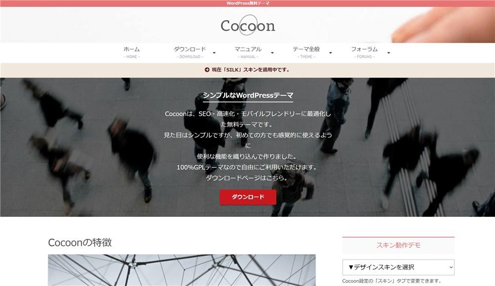 WordPressテーマ『Cocoon』