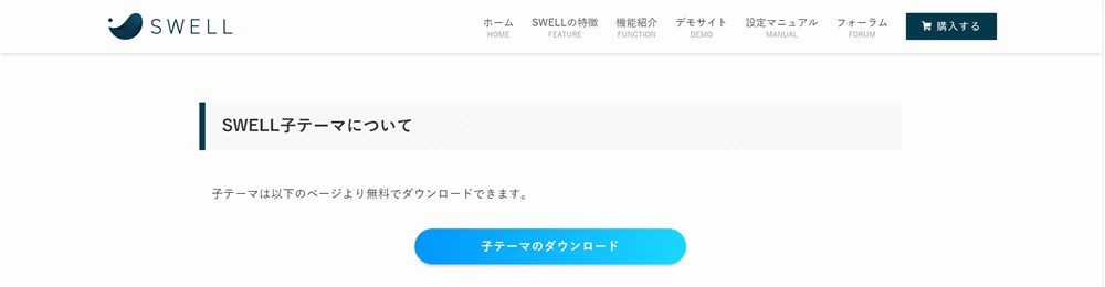 【SWELL】子テーマのダウンロード