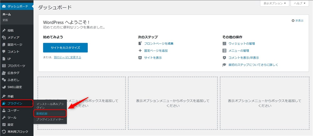 Contact Form by WPFormsのインストール