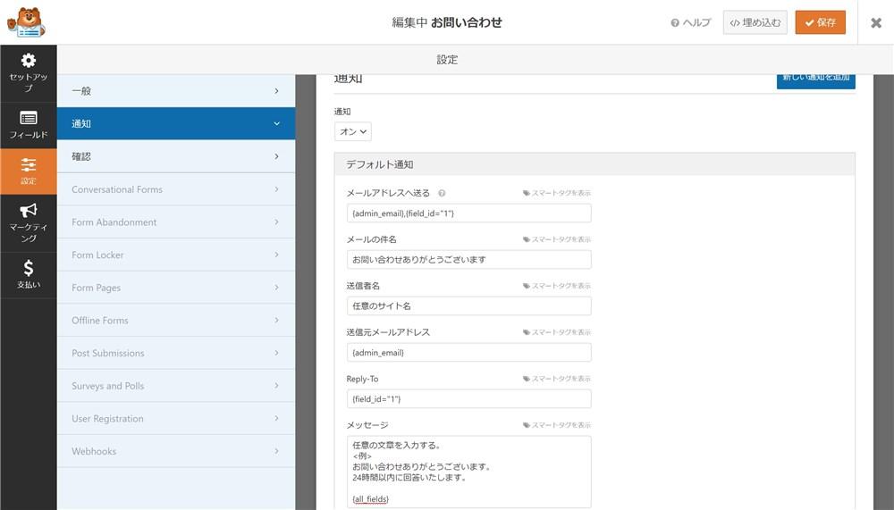 WP Formsの設定画面-3