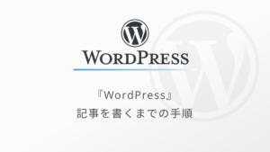 【徹底まとめ!】WordPressでサイトを立ち上げて3記事投稿するまでの全手順