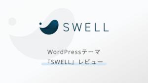 【最高!】WordPressテーマ『SWELL』レビュー!サイト運営が楽しくなる!