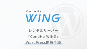 【30分でできる!】ConoHa WINGで超簡単にWordPressサイトを作る方法