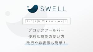 【便利!】スマホだけ非表示や改行も簡単!SWELLのブロックツールバーの使い方