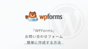 マウス操作でお問い合わせフォームが作れる【Contact Form by WPForms】