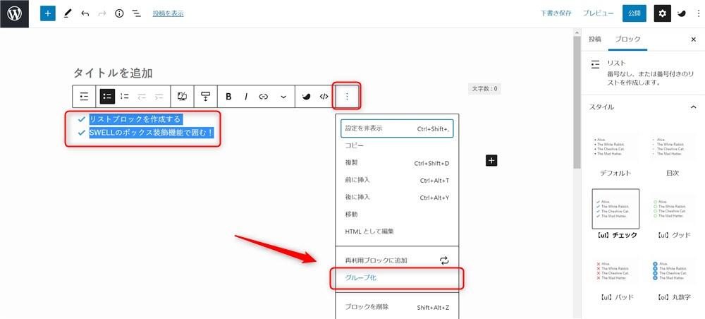 【応用】リストブロックの使い方-2