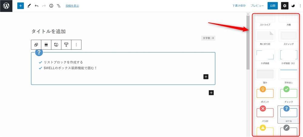 【応用】リストブロックの使い方-3