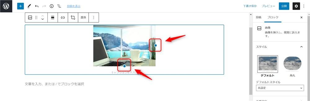 画像ブロックの使い方-4