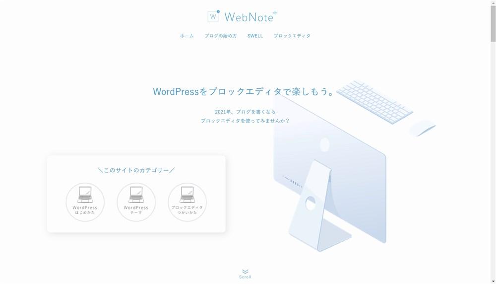 WebNote+のトップページ