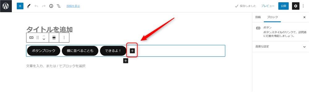 ボタンブロックの使い方-8