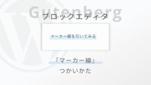 【WordPress】ブロックエディタでマーカー風の装飾をする方法!おしゃれなマーカーも紹介!