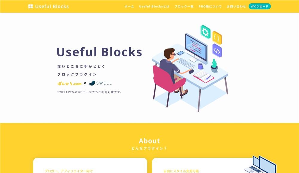 プラグイン『Useful Blocks』