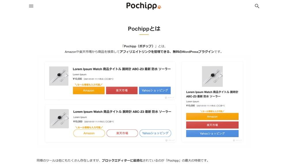 プラグイン『Pochipp』