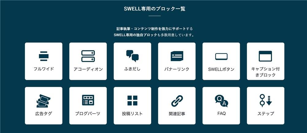 SWELL専用ブロック