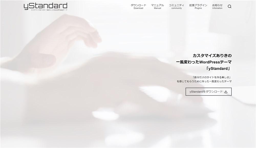 WordPressテーマ『yStandard』