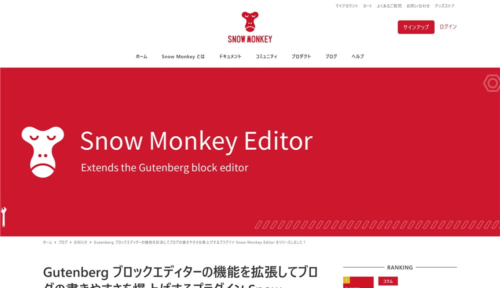 プラグイン『Snow Monkey Editor』