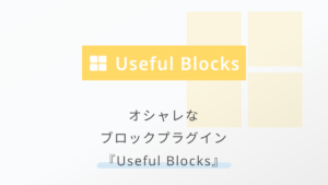 【Useful Blocks】レビュー記事にも最適!便利でかわいいブロックエディタ専用プラグイン