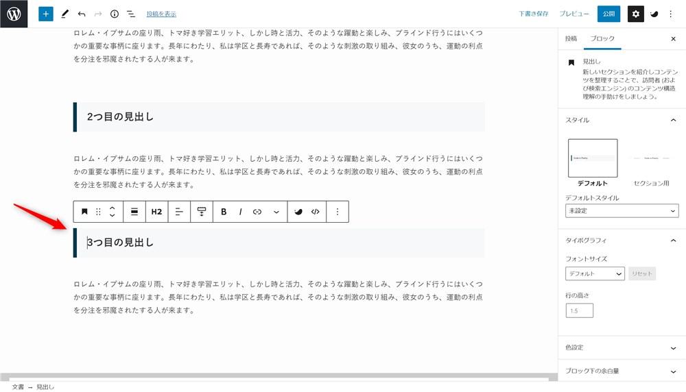 ページ内リンクの設定方法-1