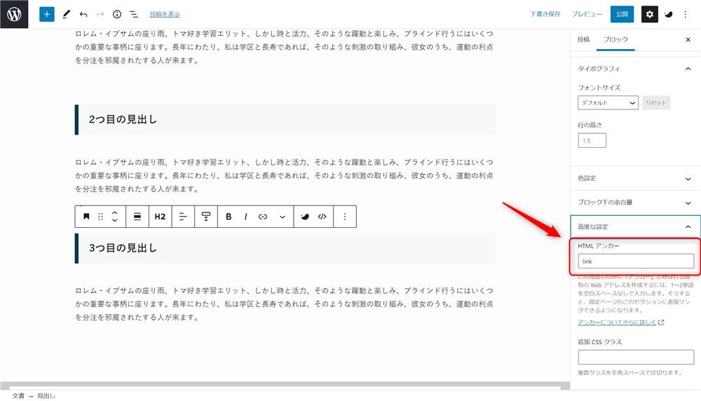ページ内リンクの設定方法-3