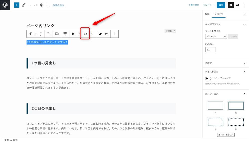 ページ内リンクの設定方法-4