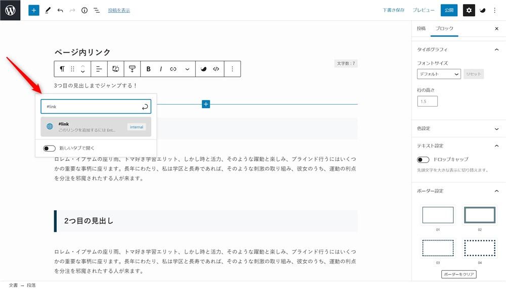 ページ内リンクの設定方法-5