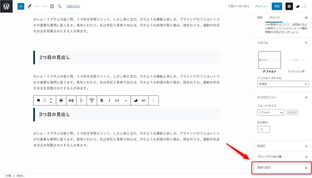 ページ内リンクの設定方法-2