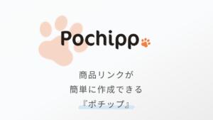 【ポチップ】初心者ブロガーさんにもおすすめ!ブロックエディタ専用の商品リンク管理プラグイン