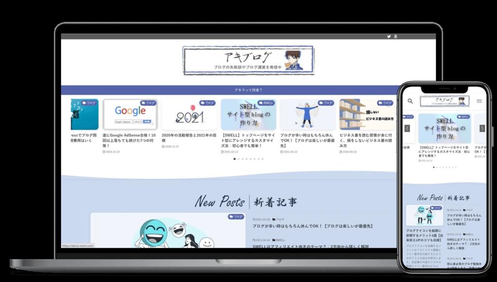 アキブログ