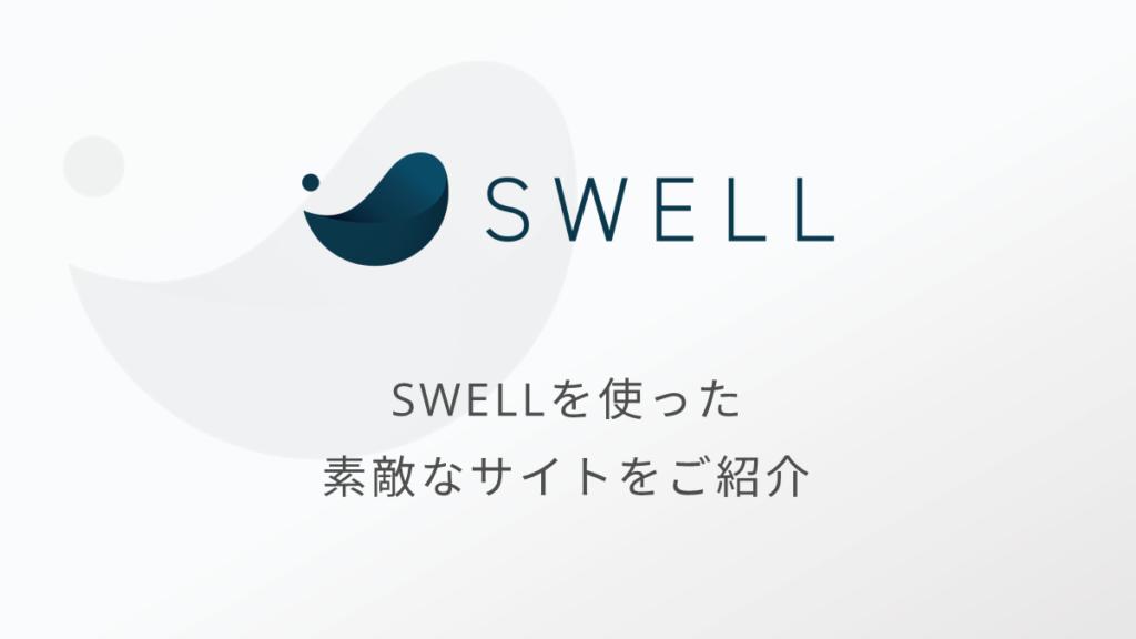 WordPressテーマ『SWELL』を使った素敵なサイト、ブログを集めました!!