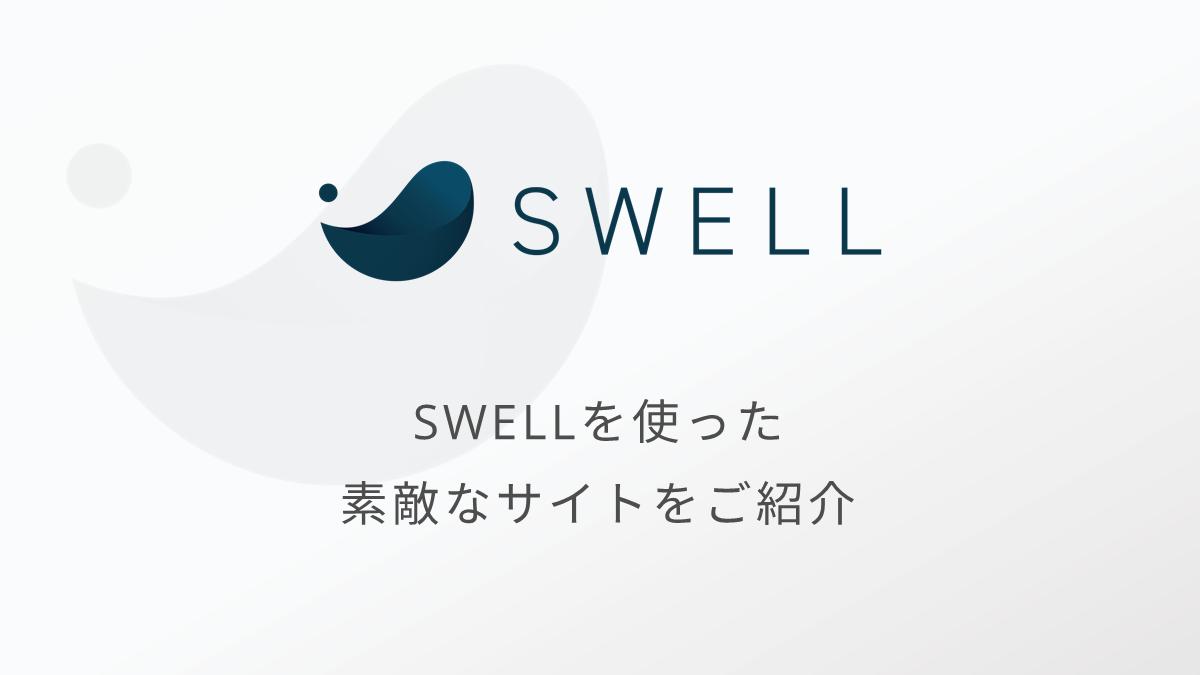 WordPressテーマ『SWELL』を使った素敵なサイト、ブログを集めました!!   WebNote+