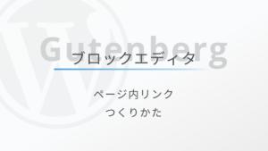 【超簡単!】ブロックエディタのページ内リンク(アンカーリンク)の作り方!