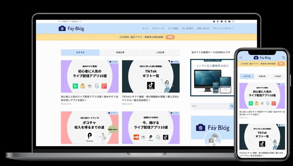 Fay Blog
