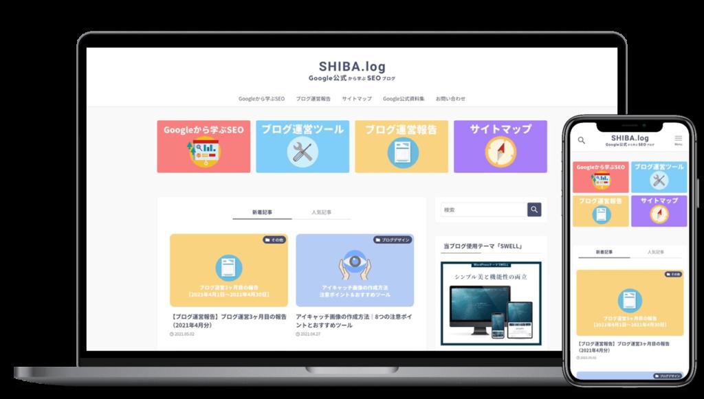 SHIBA.log