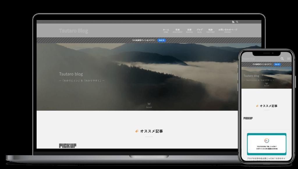 Tsutaro blog