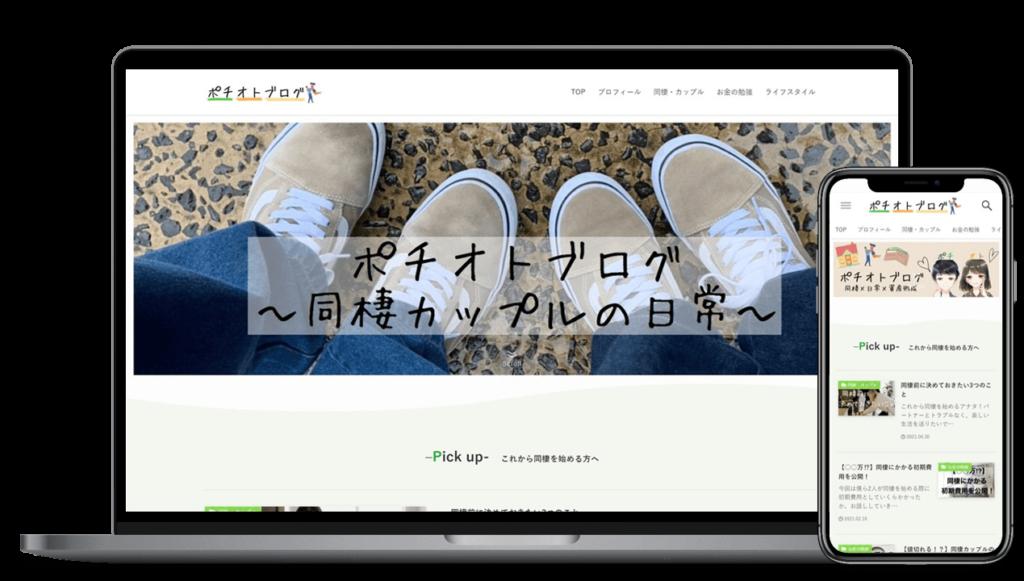 ポチオトブログ