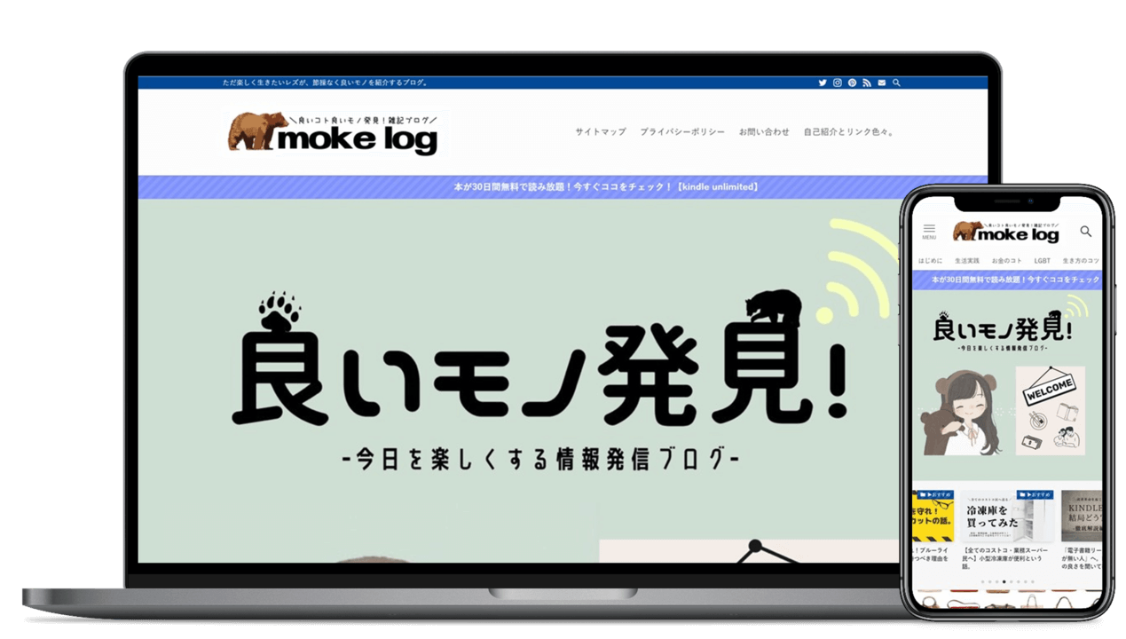moke log