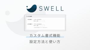 SWELLのカスタム書式機能が楽しい!設定方法と使い方も紹介!