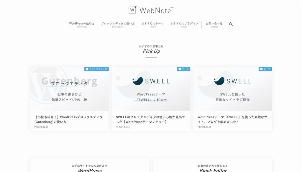 WebNote+