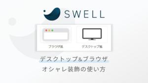 SWELLのデスクトップ風とブラウザ風の装飾が便利!設定と使い方を紹介!