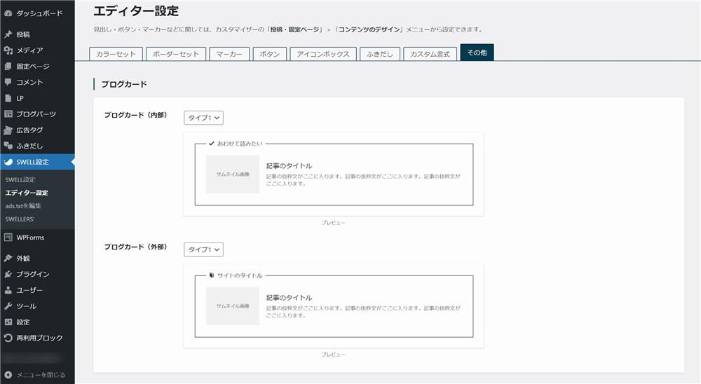 SWELLの関連記事ブロックの設定