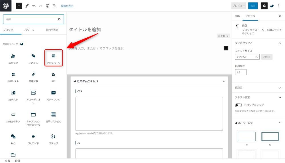 ブログパーツを記事内で使う方法-2