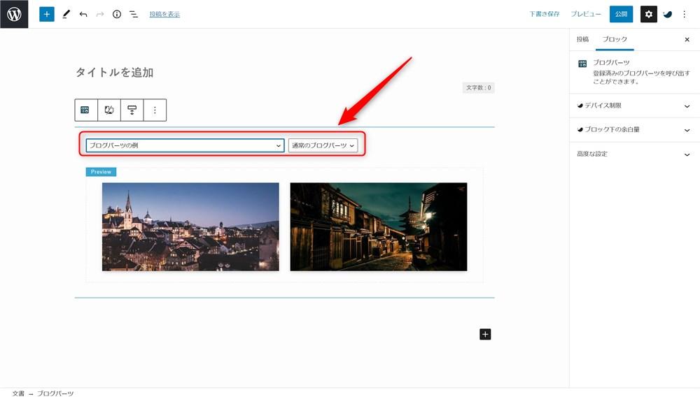 ブログパーツを記事内で使う方法-3