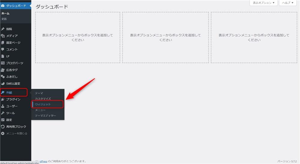 ブログパーツをウィジェットで使う方法-2